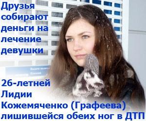 Деньги на лечение девушки травмированной в ДТП 26-летней Лидии Кожемяченко (Графеева)