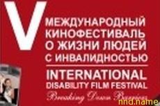 """В Сочи завершился 5-ый юбилейный кинофестиваль о жизни людей с инвалидностью """"Кино без барьеров"""""""