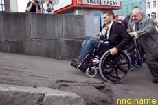 Инвалидное кресло - роскошь или средство передвижения?