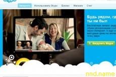 Skype интегрировался с Facebook