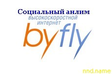 byfly запустил «Социальный анлим»