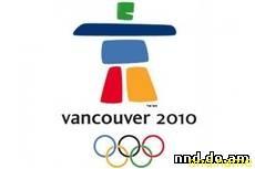 Ванкувер 2010 - Будем болеть за наших!