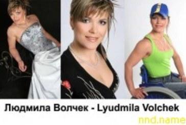 Людмила Волчок — Паралимпийская чемпионка в лыжных гонках