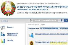 В Беларуси заработал единый госпортал электронных услуг