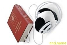 Библиотечная система нуждается в издателе аудиокниг