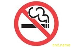 В Бельгии запретят курение в общественных местах