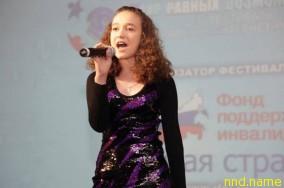II Фестиваль «Мир равных возможностей»