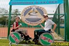 Открылся спортивный клуб для инвалидов