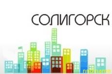 Солигорск: Власти начали обращать внимание
