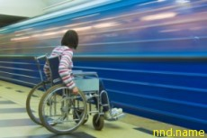 Железные дороги дружественны к инвалидам