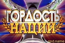 Елена Василевич «Гордость нации»