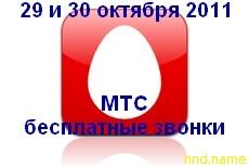 29 и 30 октября МТС - бесплатные звонки