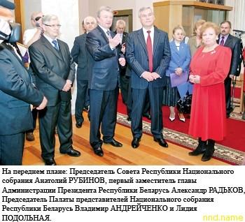 Палаты представителей Национального собрания Республики Беларусь Владимир Андрейченко