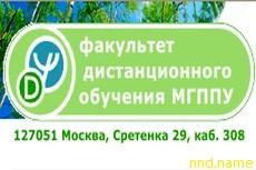 Факультет ДО МГППУ приглашает людей с инвалидностью на бесплатные подготовительные курсы
