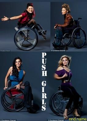 """""""Push Girls"""" реалити шоу о людях с ограниченными возможностями"""