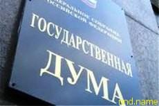 Госдума разрешила использовать дистанционное обучение как основное