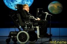 Стивен Хокинг предупредил человечество