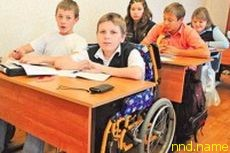 Как снять барьеры на пути детей-инвалидов в обычные школы