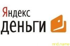 """""""Яндекс.Деньги"""" вывод средств из-за границы"""