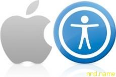 Полезный iPhone и люди c инвалидностью