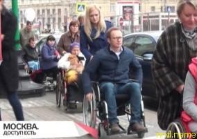 в Москве прошла четвертая по счету ежегодная акция по проверке города на доступность