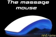 Беспроводная мышь со встроенным массажёром