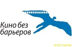 VI Международный кинофестиваль «Кино без барьеров»