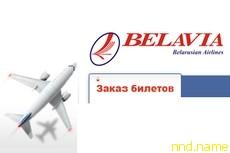 Онлайн-регистрация на рейсы Белавиа