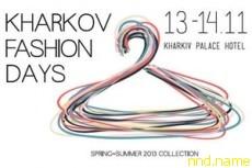 Дни моды в Харькове - Kharkov Fashion Days