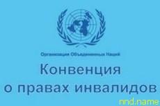 Беларусь последняя в Европе без Конвенции ООН по правам инвалидов