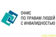 В Беларуси создана коалиция «Доступность», цель которой — развитие инфраструктуры для инвалидов