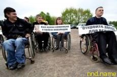 Будет ли в Беларуси уполномоченный по правам инвалидов?