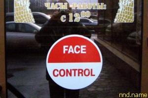 Фейс-контроль — узаконенная дискриминация?