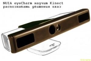 NUIA eyeCharm научит Kinect распознавать движения глаз