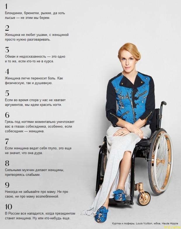 10 вещей о женщинах от журналистки Евгении Воскобойниковой