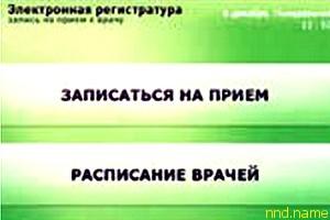 Общая информация о записи на прием к врачу через Интернет в Беларуси
