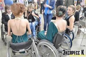 Инвалиды отстаивают право на сексуальность
