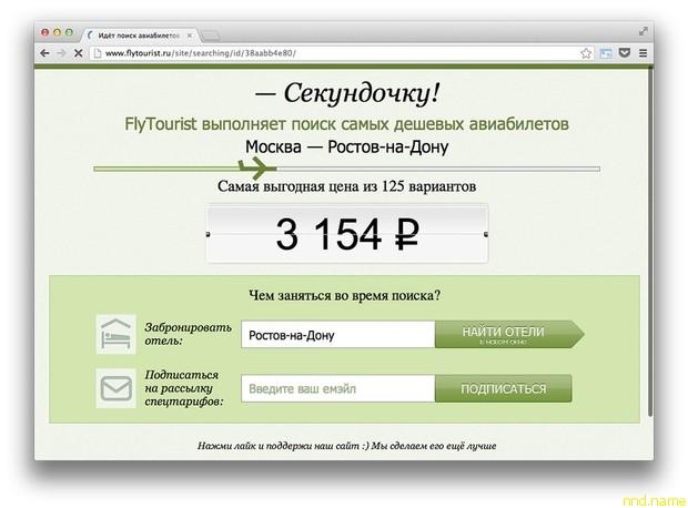 Программист Александр Кроу, его сервис Flytourist