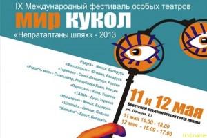 Международный фестиваль особых театров открывается в Бресте