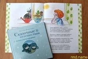 """Акция """"Бабушкина сказка"""" для детей с инвалидностью"""