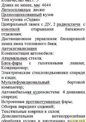 В Барановичах управление соцзащиты покупает легковой автомобиль за 250 млн рублей