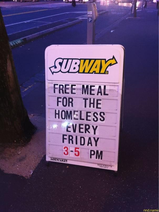 Бесплатный обед