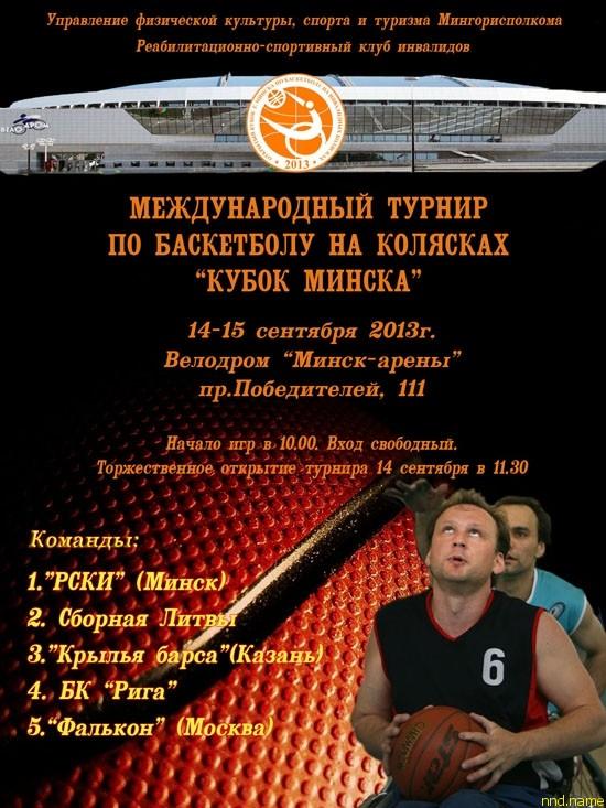 В Минске проходит международный турнир по баскетболу на колясках