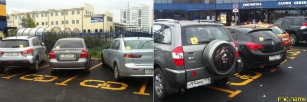 Парковка - Разруха не в клозетах, а в головах!
