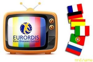 EURORDIS TV видеосюжеты посвященные редким заболеваний