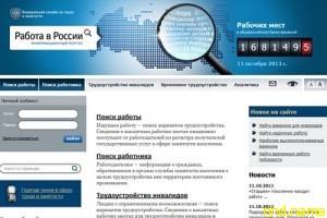 Роструд открыл сайт поиска вакансий без посредников