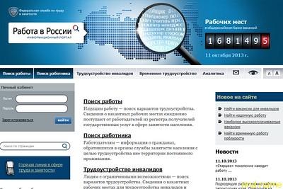 Работа в России - Федеральная служба по труду и