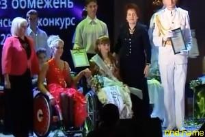 Международный конкурс красоты для девушек на колясках «Красота без ограничений-2013»