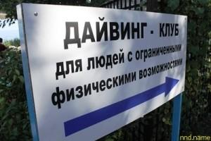 Компания РЕФАН в Одессе предоставила подводную экипировку для людей с ограниченными возможностями