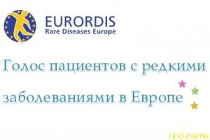 EURORDIS – голос пациентов с редкими заболеваниями